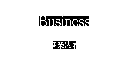 0:事業内容はコチラ
